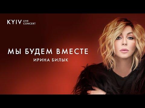 Ирина Билык - Мы будем вместе (Live)