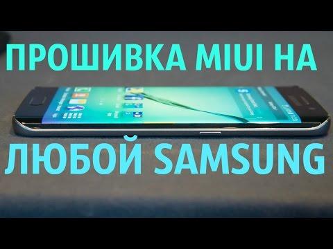 Как установить прошивку MIUI на любой Samsung Galaxy