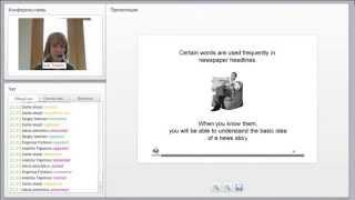Тематические уроки английского с носителем языка.  Media.