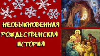 Рождественская История. Мудрая притча