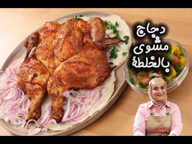 دجاج مشوي بالخلطة مع منال