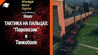 Тактика на пальцах: паровозик в танкоболе - от Slayer [World of Tanks]