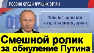 🚩🔥 Лучший ролик за ПОПРАВКИ в КОНСТИТУЦИЮ✅  Навальный РЕКОМЕНДУЕТ ✅ОБНУЛЕНИЕ Путина ✅