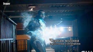 Черная молния - Тизер с русскими субтитрами (Сериал 2018) // Black Lightning (The CW) Teaser