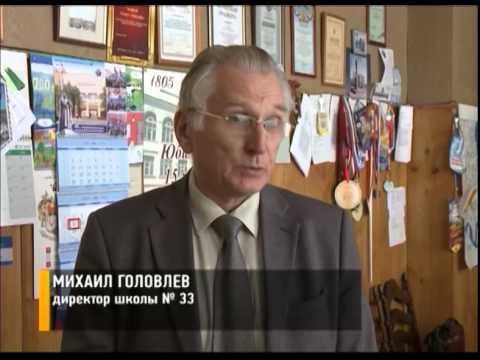Ярославская школа № 33 – в числе лучших в стране