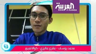 تفاعلكم : ماليزي يعيد بصوته أمجاد قراء القرآن الأوائل ومقاطعه الأكثر تداولا