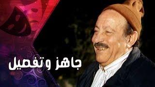 التمثيلية التليفزيونية ״جاهز وتفصيل״ ׀ سهير المرشدي– أبو بكرعزت