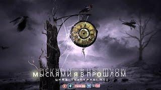 """Шикарная Потрясающая Музыка Для Души 2016 """"Мыслями я в прошлом"""""""
