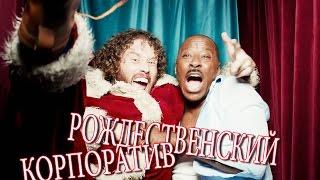 Рождественский Корпоратив [2016] Русский Трейлер