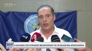 Η δήλωση του Κυριάκου Βελόπουλου για το εκλογικό αποτέλεσμα - Εκλογές 2019 | OPEN TV