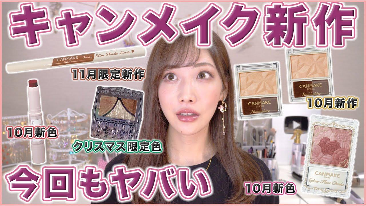 【速報】キャンメイク11月の新作レビュー!ついに影ライナー登場!!