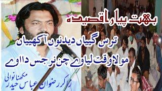 zakir rizwan abbas haider makhnanwali...qasida imam e mahdi a.s.........tasar gaiyaan deed noo