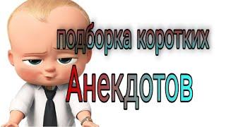 анекдот про доктора и пациента / короткие смешные анекдоты / анекдоты от Русика #shorts