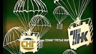 Новейшее Российское ПОФИГ ТРЕТЬЯ МИРОВАЯ. военная тайна 2015 смотреть онлайн.