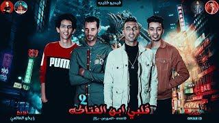 فيديو كليب مهرجان انا قلبي ابن الفتاكه 2 - بارد ممل 4 ( انا عايز الشرطه تبص ) عمر iD - الصورص - بلال