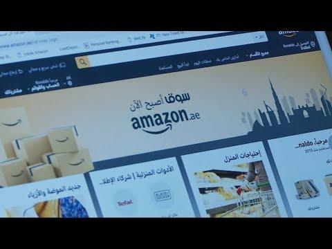من سوق كوم إلى أمازون الإمارات سابقة التجارة الإلكترونية في بلد عربي Youtube