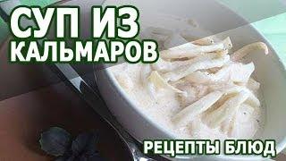 Рецепты блюд. Суп из кальмаров простой рецепт приготовления блюда