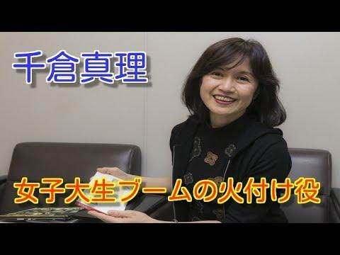 千倉真理 女子大生ブームの火付け役がラジオ番組会見 川島なお美さんに奮闘誓う