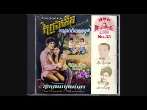 MP CD No. 32 Various Khmer Artists Collection |  Mp3 Download