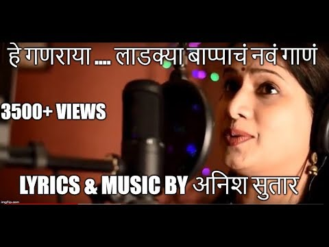 Hey Ganaraya I Swaraanish   Ganapati Song I Anissh Sutar S I Kkomal Kanakiia I Devotional Melody I
