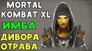 ДИ'ВОРА ОТРАВА - ИМБА | Mortal Kombat XL