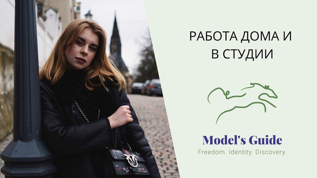 Работа моделью в студии работа для девушек по вебкамере