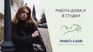 Работа дома и в студии/С чего начать работу онлайн моделью