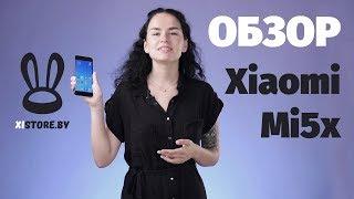 Xiaomi Mi 5X первый честный обзор