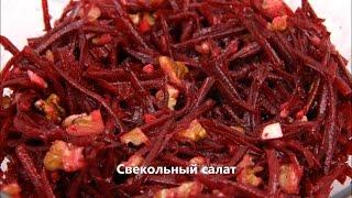 Свекольный салат с орехами / Правильное Питание