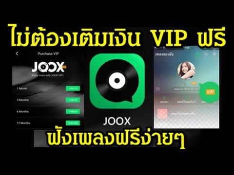 ฟังเพลงแอฟ JOOX ฟรีง่ายๆ / ไม่ต้องเติมเงิน VIP ฟรี