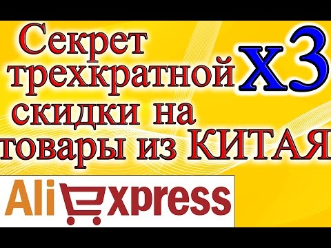 Как использовать купон на aliexpress. Как получить купон на aliexpress бесплатно.