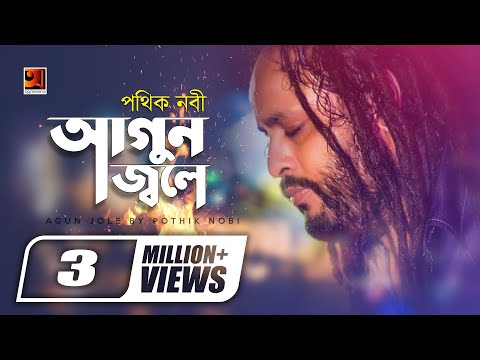 New Bangla Song 2017  Agun Jole   Pothik Nobi  Album Saatronga Satjon   Art Track