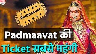 OMG!  Padmaavat की Ticket की कीमत जानकर छूट जाएंगे आपके भी पसीने