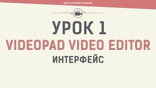 VideoPad Video Editor. Урок 1. Интерфейс