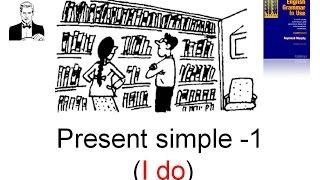 Настоящее простое Present Simple