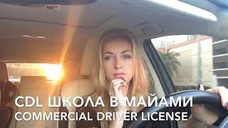 56. США МАЙАМИ Школа тракдрайверов. CDL - Commercial Driver License(, 2017-03-23T17:21:45.000Z)