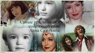 Самые красивые актрисы советского кино. Анна Самохина