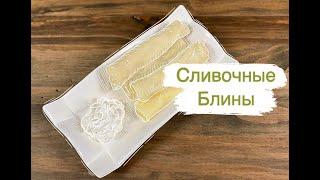 Как делать сливочные блины