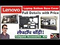 Lenovo Laptop Bottom Base Cover Full Details with Price in hindi #24