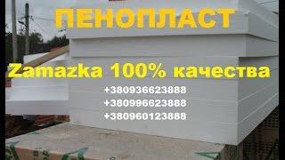 Купить пенопласт в Zamazka(, 2015-06-10T07:52:20.000Z)