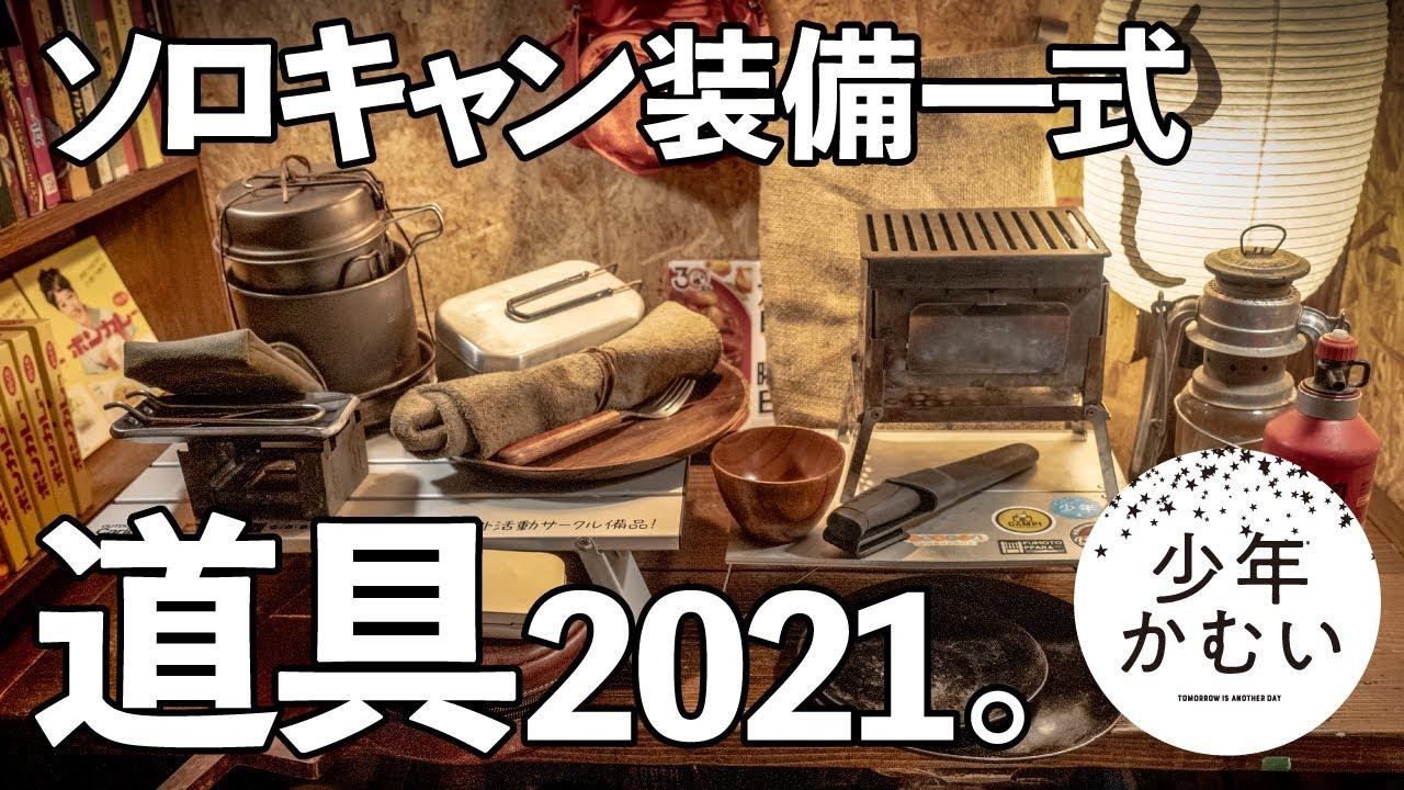 【ソロキャンプ道具】ソトメシ装備2021