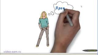 Видеоурок по созданию рисованного видео