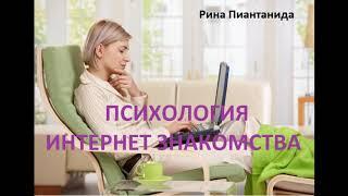 Рина Пиантанида. Психология Интернет Знакомства 5