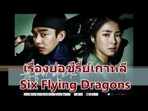 เรื่องย่อซีรี่ย์เกาหลี -  Six Flying Dragons