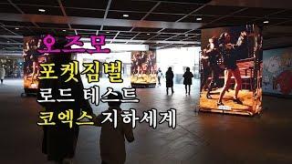 오즈모포켓짐벌 로드테스트 '코엑스'지하세…