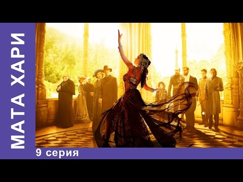 Мата Хари. 6 серия. Историческая Драма. Star Media. Сериал 2017