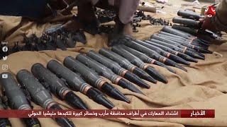 اشتداد المعارك في أطراف محافظة مأرب وخسائر كبيرة تتكبدها مليشيا الحوثي