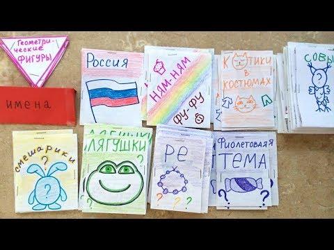 Бумажные сюрпризы Имена Ребусы Фиолетовая тема Котики Приветы всем