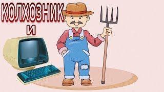 Колхозник и компьютер анекдот  Самые смешные анекдоты приколы