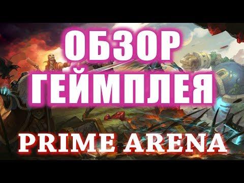 Prime Arena: обзор геймплея (Ведун)! pArena